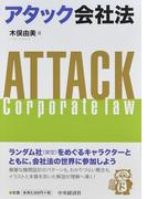アタック会社法