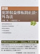 詳説犯罪収益移転防止法・外為法 第2版