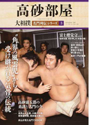大相撲名門列伝シリーズ 3 高砂部屋