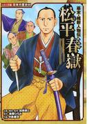 松平春嶽 (コミック版日本の歴史 幕末・維新人物伝)