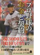 プロ野球のお金と契約 (ポプラ新書)(ポプラ新書)