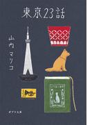 東京23話 (ポプラ文庫)(ポプラ文庫)