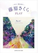 ギター弾き語り 藤原さくら 『PLAY』