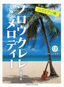 ソロウクレレで奏でる至極のメロディー -ハワイアン編-