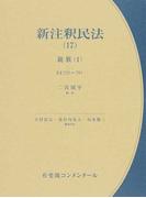 新注釈民法 17 親族 1 §§725〜791 (有斐閣コンメンタール)