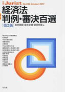 経済法判例・審決百選 第2版