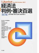 経済法判例・審決百選 第2版 (別冊ジュリスト)(別冊ジュリスト)