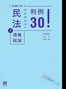 民法 3 債権総論判例30!