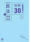 民法 3 債権総論判例30! (START UP)