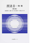 民法 第4版 2 物権 (有斐閣Sシリーズ)