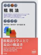 租税法 (有斐閣アルマ Specialized)(有斐閣アルマ)