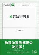 独禁法事例集 (法学教室LIBRARY)