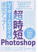 超時短Photoshop「レイヤーとスタイル」速攻アップ! Photoshopの作業効率アップ時短のためのお助けリファレンス イライラ作業を3秒で解決!