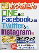 今すぐ使えるかんたんLINE&Facebook & Twitter & Instagram完全ガイドブック困った解決&便利技
