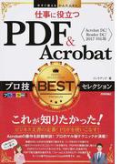 仕事に役立つPDF&Acrobatプロ技BESTセレクション Acrobat DC/Reader DC/2017対応版