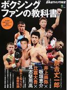 ボクシングファンの教科書 【JBC監修】日本ボクシング検定2017公式テキスト本