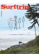Surftrip JOURNAL vol.91(2017AUTUMN) 特集スローでメローな旅先案内