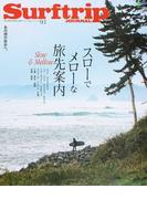 Surftrip JOURNAL vol.91(2017AUTUMN) 特集スローでメローな旅先案内 (エイムック)(エイムック)