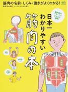 日本一わかりやすい筋肉の本 筋肉の名前・しくみ・働きがよくわかる! 筋肉別のイラストでかんたん解説