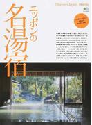 ニッポンの名湯宿 この週末に行きたい名湯宿を目的別に収録!