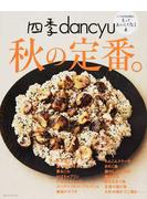 四季dancyu秋の定番。 いつもの料理が、もっとおいしくなる本