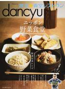 dancyu満天★青空レストラン ニッポン野菜食堂