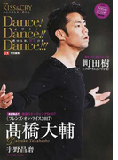 Dance!Dance!!Dance!!!2017〜燃ゆる秋、艶熟の舞〜 2017アイスショーダンスショー特別号