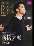 Dance!Dance!!Dance!!!2017〜燃ゆる秋、艶熟の舞〜 2017アイスショーダンスショー特別号 (TOKYONEWS MOOK TVガイド)(TOKYO NEWS MOOK)