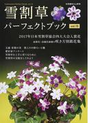 雪割草パーフェクトブック Vol.15