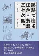 落語で辿る江戸・東京三十六席。 隠居の散歩居候の昼寝 新訂版