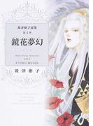 波津彬子選集 第1巻 鏡花夢幻 (Nemuki+コミックス)(Nemuki+コミックス)