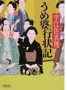 うめ婆行状記 (朝日文庫 朝日時代小説文庫)(朝日文庫)