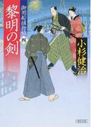 黎明の剣 (朝日文庫 朝日時代小説文庫 御用船捕物帖)(朝日文庫)