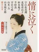 情に泣く (朝日文庫 朝日時代小説文庫 朝日文庫時代小説アンソロジー)(朝日文庫)