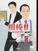 相棒 season15上 (朝日文庫)(朝日文庫)