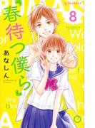 春待つ僕ら 8 (KCデザート)(デザートKC)