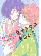 保坂先生の愛のむち 2 (ARIA)(KCxARIA)