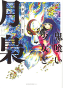 鬼喰い少女と月梟 1 (KCx ITAN)