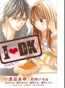 I♥DK家ドキッ (別冊フレンド)
