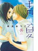 青夏 8 (講談社コミックス別冊フレンド)
