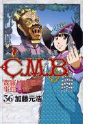 C.M.B. 36 森羅博物館の事件目録 (月刊少年マガジン)