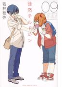 徒然チルドレン 9 (週刊少年マガジン)