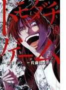 トモダチゲーム VOL.10 (講談社コミックスマガジン SHONEN MAGAZINE COMICS)(少年マガジンKC)