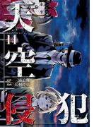天空侵犯 14 (週刊少年マガジン)(KCデラックス)