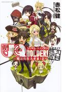 UQ HOLDER!〜魔法先生ネギま!2〜公式ガイド悠久百科 (週刊少年マガジン)(KCデラックス)