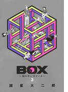 BOX 3 箱の中に何かいる (モーニング)(モーニングKC)