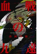 血戦の九遠 1 (週刊少年マガジン)