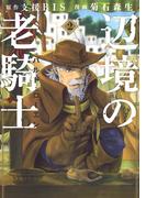辺境の老騎士バルド・ローエン 2 (ヤングマガジン)(ヤンマガKC)
