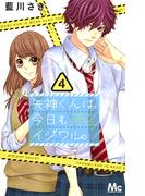 矢神くんは、今日もイジワル。 4 (マーガレットコミックス)(マーガレットコミックス)