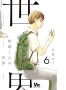 町田くんの世界 6 (マーガレットコミックス)(マーガレットコミックス)